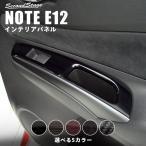 ノート E12 ラティオ N17 PWSW(ドアスイッチ)パネル リア (e-powerにも適合) / 内装 カスタム パーツ NOTE LATIO
