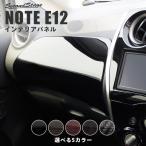 ノート E12 ダッシュパネル ピアノブラック / 内装 カスタム パーツ NOTE