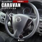 キャラバン NV350 ステアリングオーナメント ステアリングスイッチ無し専用 / 内装 カスタム パーツ CARAVAN