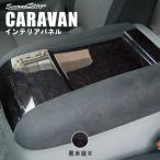 キャラバン NV350 E26型 パーツ カスタム 内装 センターコンソールパネル プレミアムGX専用 日産 CARAVAN セカンドステージ 日本製