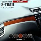 エクストレイル T32 インパネラインパネル / 内装 カスタム パーツ X-TRAIL