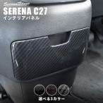 セレナ C27 フロントカップホルダーパネル ドリンクホルダーカバー / 内装 カスタム パーツ SERENA