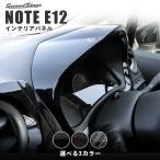 ノート E12 メーターパネル (e-powerにも適合) / 内装 カスタム パーツ NOTE