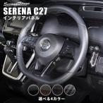 日産汎用 セレナC27 ノートE12 リーフZE1型 パーツ カスタム 内装 ステアリングパネル SERENA NOTE LEAF G X S セカンドステージ 日本製