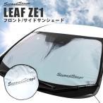 ショッピングサンシェード 日産 リーフ ZE1型 車種専用設計 フロントサンシェード 日除け アクセサリー 日本製 セカンドステージ