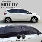 日産ノート E12 e-POWER(eパワー)/標準車対応 ピラーガーニッシュ NOTE セカンドステージ パネル カスタム パーツ ドレスアップ アクセサリー 車
