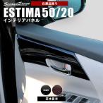 エスティマ 50系 エスティマハイブリッド 20系 ドアベゼルパネル / 内装 カスタム パーツ ESTIMA