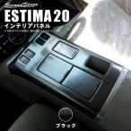 エスティマハイブリッド 20系 中期/後期 センターコンソールパネル / 内装 カスタム パーツ ESTIMA