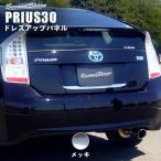プリウス 30系 前期 後期 パーツ カスタム 外装 メッキバックドアガーニッシュ PRIUS アクセサリー セカンドステージ 日本製