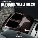 ポイント10倍 アルファード ヴェルファイア 20系 前期 後期 パーツ カスタム 内装 コンソールロアパネル ALPHARD VELLFIRE セカンドステージ 日本製
