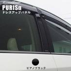 プリウスα ZVW40/41 ピラーガーニッシュ バイザー装着車専用 / 外装 カスタム パーツ PRIUS α