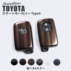 トヨタ スマートキーカバー キーケース Type4 両面セット アクア プリウス30系 プリウスα ヴィッツ マークX など アクセサリー おしゃれ 鍵 車