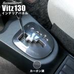 ヴィッツ 130系 後期 ATベゼルパネル / 内装 カスタム パーツ Vitz
