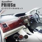 ショッピングインテリア 10%OFFセール プリウスα 前期専用 ZVW40/ZVW41 パーツ カスタム 内装 インテリアパネルAセット PRIUSα セカンドステージ 日本製