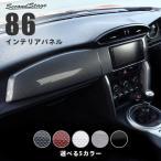 ショッピングインテリア トヨタ 86 ZN6 前期 後期Gグレード パーツ カスタム 内装 センターパネルセット インテリアパネル アクセサリー セカンドステージ 日本製