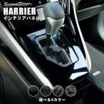 ハリアー 60系 ZSU60/AVU65系 シフトパネル ピアノブラック / 内装 カスタム パーツ HARRIER