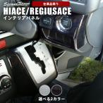 ハイエース レジアスエース 200系 4型 インパネアンダーパネル / 内装 カスタム パーツ HIACE REGIUSACE