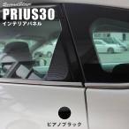プリウス 30系 前期/後期 三角ピラーパネル / 外装 カスタム パーツ PRIUS