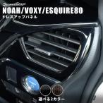 ヴォクシー ノア エスクァイア 80系 前期 後期 パーツ カスタム 内装 ダクトパネル VOXY NOAH Esquire セカンドステージ 日本製