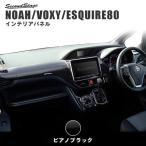 ヴォクシー ノア エスクァイア 80系 ダッシュパネルセット / 内装 カスタム パーツ VOXY NOAH Esquire