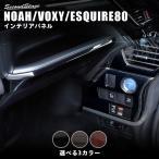 ヴォクシー ノア エスクァイア 80系 前期 後期 パーツ カスタム 内装 インパネアンダーパネル VOXY NOAH Esquire セカンドステージ 日本製