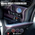 ヴォクシー ノア エスクァイア 80系 インパネアンダーパネル ゴールドメタリックシリーズ / 内装 カスタム パーツ VOXY NOAH Esquire