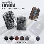 トヨタ スマートキーカバー スマートキーケース Type6 トヨタ ヴォクシー/ノア/エスクァイア80系 ヴェルファイア/アルファード30系 ハリアー60系 シエンタ170系