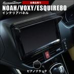 ヴォクシー ノア エスクァイア 80系 カーナビバイザー(9インチ専用) ピアノブラック / 内装 カスタム パーツ VOXY NOAH Esquire
