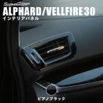 アルファード ヴェルファイア 30系 ダクトパネル ピアノブラック / 内装 カスタム パーツ ALPHARD VELLFIRE
