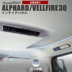 アルファード ヴェルファイア 30系 ルーフダクトパネル メッキ調 / 内装 カスタム パーツ ALPHARD VELLFIRE
