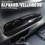 アルファード ヴェルファイア 30系 3列目カップホルダーパネル ピアノブラック / 内装 カスタム パーツ ALPHARD VELLFIRE
