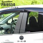 プリウス50系 前期 後期 ピラーガーニッシュ PRIUS 最新 セカンドステージ パネル カスタム パーツ ドレスアップ アクセサリー 車 オプション 社外品