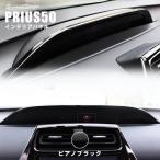 プリウス 50系 プリウスPHV アクセサリー カスタム パーツ 内装 インジケーターパネル PRIUS セカンドステージ 日本製