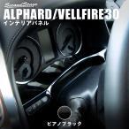 アルファード ヴェルファイア 30系 メーターアンダーパネル ピアノブラック / 内装 カスタム パーツ ALPHARD VELLFIRE
