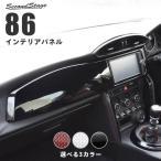 ショッピングインテリア トヨタ 86 ZN6 後期GTグレード パーツ カスタム 内装 センターパネル インテリアパネル アクセサリー セカンドステージ 日本製