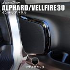 アルファード ヴェルファイア 30系 フロントスピーカーパネル ピアノブラック / 内装 カスタム パーツ ALPHARD VELLFIRE
