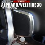 ショッピングアルファード アルファード ヴェルファイア 30系 フロントスピーカーパネル ヘアライン2 / 内装 カスタム パーツ ALPHARD VELLFIRE