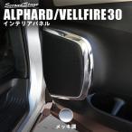 ショッピングアルファード アルファード ヴェルファイア 30系 フロントスピーカーパネル メッキ調 / 内装 カスタム パーツ ALPHARD VELLFIRE