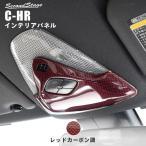 C-HR オーバーヘッドコンソールパネル / 内装 カスタム パーツ CHR トヨタ