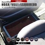 ヴォクシー ノア エスクァイア 80系 前期 後期 パーツ カスタム 内装 フロントコンソールパネル ハイブリッド専用 VOXY NOAH Esquire セカンドステージ 日本製