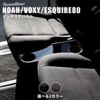ヴォクシー ノア エスクァイア 80系 前期 後期 パーツ カスタム 内装 2列目サイドテーブルパネル VOXY NOAH Esquire セカンドステージ 日本製
