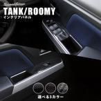 ショッピングインテリア 10%OFFセール トヨタ タンク ルーミー パーツ カスタム 内装 PWSW(ドアスイッチ)パネル インテリアパネル TANK ROOMY セカンドステージ 日本製
