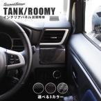 ショッピングインテリア トヨタ タンク ルーミー パーツ カスタム 内装 カップホルダーパネル インテリアパネル TANK ROOMY アクセサリー セカンドステージ 日本製