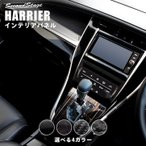 トヨタ ハリアー 60系 前期 後期 パーツ カスタム 内装 ZSU60/AVU65 インパネラインパネル HARRIER インテリアパネル セカンドステージ 日本製