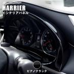 ショッピングインテリア トヨタ ハリアー 60系 カスタムパーツ アクセサリー メーターパネル 前期 後期 HARRIER 内装 インテリアパネル セカンドステージ 日本製