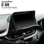 ポイント10倍 トヨタ C-HR パーツ カスタム カーナビバイザー(9インチナビ専用) ピアノブラック 内装 日よけ CHR セカンドステージ 日本製
