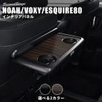 ヴォクシー ノア エスクァイア 80系 後期専用 パーツ カスタム 内装 助手席シートバックテーブルパネル VOXY NOAH Esquire セカンドステージ 日本製