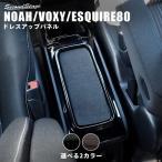 ヴォクシー ノア エスクァイア 80系 後期ハイブリット専用 パーツ カスタム 内装 センターコンソールトレイ VOXY NOAH Esquire セカンドステージ 日本製