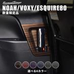 限定品 ヴォクシー ノア エスクァイア 80系 前期 後期 パーツ カスタム 内装 後席ドアエスカッ...