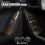 Yahoo!SecondStageトヨタ ランドクルーザープラド150系 後期専用 パーツ カスタム 内装 PWSW(ドアスイッチ)パネル アクセサリー 日本製 セカンドステージ